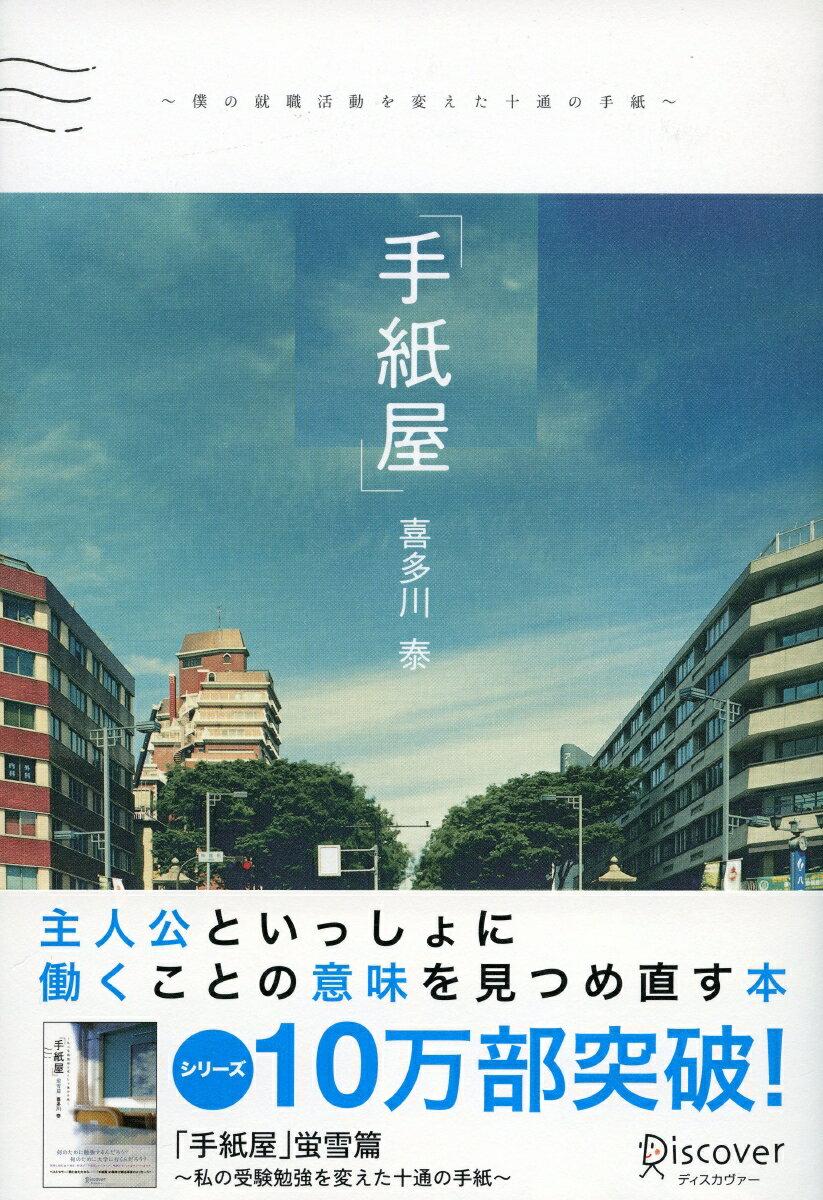 手紙屋 [ 喜多川 泰 ]...:book:12108634