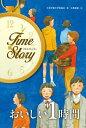 おいしい1時間 タイムストーリー 日本児童文学者協会