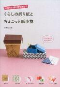 くらしの折り紙とちょこっと紙小物