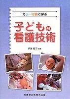子どもの看護技術
