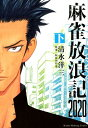 麻雀放浪記2020(下) (近代麻雀コミックス) [ 清水洋...
