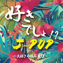 好きでしょ!? J-POP?大好きの極みMIX? [ (V.A.) ]