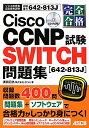 Cisco CCNP SWITCH試験問題集「642-813J」 シスコ技術者認定資格試験 完全合格 試験番号642 [ 廣田正俊 ]
