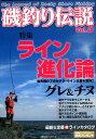磯釣り伝説Vol.5 [ ケイエス企画 ]