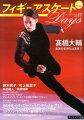 フィギュアスケートDays(vol.17)