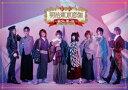 歌劇「明治東亰恋伽〜朧月の黒き猫〜」【Blu-ray】 [ 橋本祥平 ]