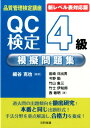 QC検定4級模擬問題集新レベル表対応版 [ 細谷克也 ]