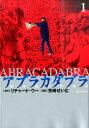 アブラカダブラ〜猟奇犯罪特捜室〜(1) (ビッグコミックス) [ 芳崎せいむ ]