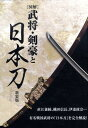 「図解」武将・剣豪と日本刀新装版 [ 日本武具研究会 ]