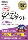 情報処理教科書 システムアーキテクト 2016年版 [ 松田幹子 ]