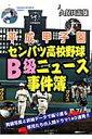 平成甲子園センバツ高校野球B級ニュース事件簿 (Nikkan sports graph) [ 久保田龍雄 ]