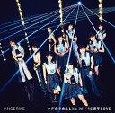 タデ食う虫もLike it! / 46億年LOVE (初回限定盤B CD