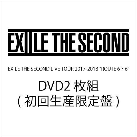 "EXILE THE SECOND LIVE TOUR 2017-2018 ""ROUTE 6・6""(初回生産限定盤) [ EXILE THE SECOND ]"