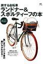 旅する自転車ランドナー&スポルティーフの本