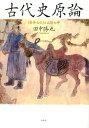 古代史原論新装増補改訂版 『契丹古伝』と太陽女神 [ 田中勝也 ]