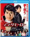 イン・ザ・ヒーロー【Blu-ray】 [ 唐沢寿明 ]...