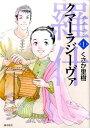 クマーラジーヴァ/羅什(第1巻) (希望コミックス) [ くさか里樹 ]