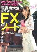 めちゃくちゃ売れてるマネー誌ダイヤモンドザイと現役東大生が作ったFXノート
