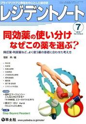 レジデントノート 16年7月号(18-6) プライマリケアと救急を中心とした総合誌 同効薬の使い分けなぜこの薬を選ぶ?