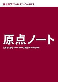 『楽天ブックス限定発売!楽天イーグルス 原点ノート』