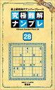楽天楽天ブックス究極難解ナンプレ(28) 最上級者向けナンバープレース (Shinyusha mook) [ ナンプレ研究会 ]