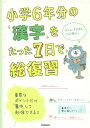 小学6年分の漢字をたった7日で総復習 (小学6年分をたった7日で総復習)