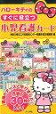 ハローキティのすぐに役立つ小児看護カード [ 神奈川県立こども医療センター ]