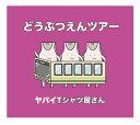 どうぶつえんツアー (初回限定盤 CD+DVD) [ ヤバイTシャツ屋さん ]