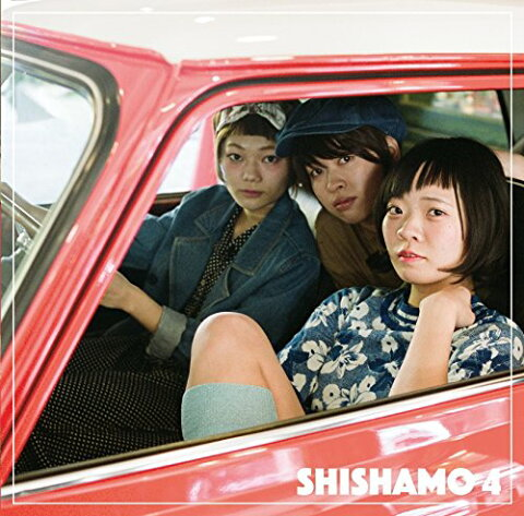 SHISHAMO 4 [ SHISHAMO ]