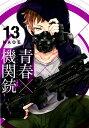 青春×機関銃(13) (Gファンタジーコ...