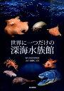 世界に一つだけの深海水族館 [ 石垣幸二 ]