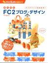 かんたんFC2ブログ・デザイン FC2 BLOG公式ガイド