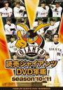読売ジャイアンツDVD年鑑 season 039 10- 039 11 読売ジャイアンツ