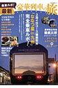乗車ルポ!最新豪華列車の旅 3泊4日コース徹底取材「ななつ星in九州」完全乗車 (NEKO MOOK)