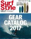楽天楽天ブックスSurf Style(2017) サーフィン&SUP最新ギアカタログ (エイムック)