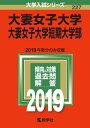 大妻女子大学・大妻女子大学短期大学部(2019) (大学入試シリーズ)