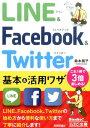 LINE & Facebook & Twitter基本&活用ワザ (今すぐ使えるかんたん文庫) [ 鈴木朋子 ]