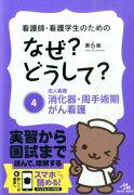看護師・看護学生のためのなぜ?どうして?(4)第6版