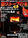 薪ストーブの本(vol.13)