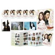 ヨンパリ〜君に愛を届けたい〜 DVD-BOX1