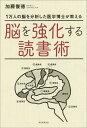 1万人の脳を分析した医学博士が教える脳を強化する読書術 [ 加藤俊徳 ]