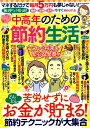 無理なく快適!中高年のための節約生活 マネするだけで毎月5万円も夢じゃない! (DIA Collection)