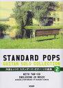 洋楽ヒッツ!!スタンダード・ギター・ソロ曲集(vol.2) CDで覚える