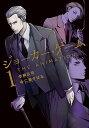 ジョーカー・ゲームTHE ANIMATION(1) (ブレイドコミックス) [ 仁藤すばる ]