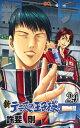 新テニスの王子様 24 (ジャンプコミックス) 許斐 剛