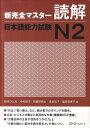 新完全マスター読解日本語能力試験N2 [ 田代ひとみ ]