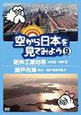 空から日本を見てみよう 9 阪神工業地帯・大阪駅?神戸港/瀬戸内海・岡山?瀬戸内海の島々 [ 伊武雅