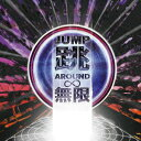 JUMP AROUND ∞ (初回限定盤 CD+DVD) [...