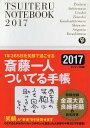 斎藤一人ついている手帳(2017) [ 斎藤一人 ]