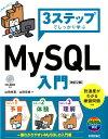 3ステップでしっかり学ぶMySQL入門改訂2版 [ 山田祥寛 ]